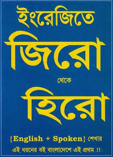 "Saifur""s Zero to Hero (English+ Spoken) by Saifur Rahman Khan PDF Download"