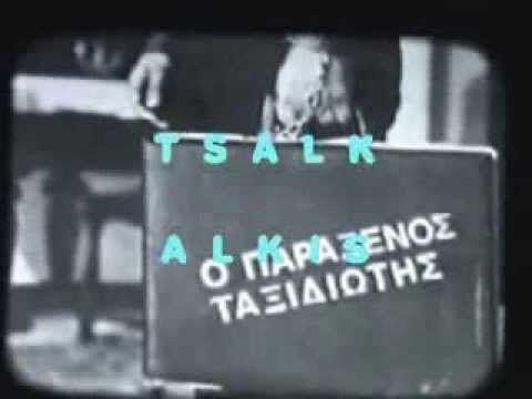 ΠΑΡΑΞΕΝΟΣ ΤΑΞΙΔΙΩΤΗΣ - YouTube