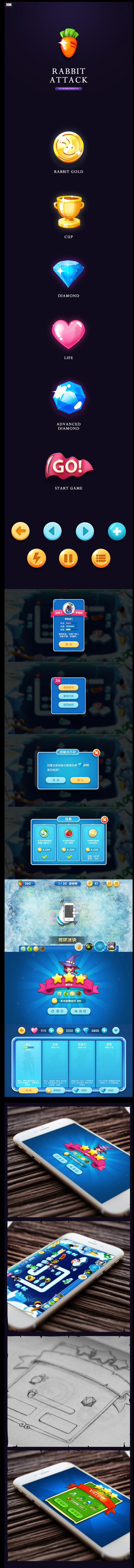 Game Ui Design 进击的萝卜...