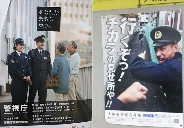 警視庁と大阪府警、同じ職業でもこの違い
