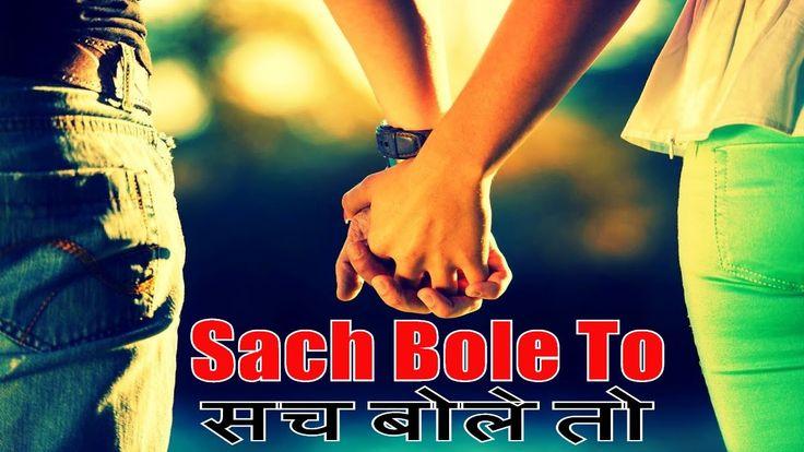 Sach Bole To सच बोले तो | A Romantic Short Film | The YouTubers
