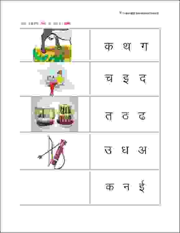 Circle The Correct Letter 1 Estudynotes Hindi Worksheets 1st Grade Worksheets Worksheets Free printable hindi worksheets for