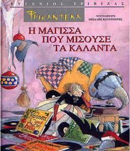 zootnikos' blog » Φρικαντέλα, η μάγισσα που μισούσε τα κάλαντα