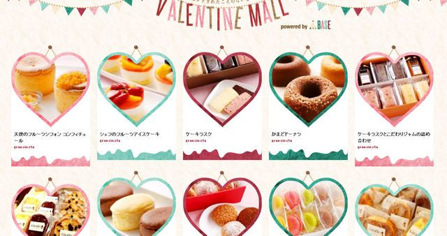 BASEのバレンタイン特集がかわいい : fashion journal/ファッションジャーナル