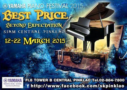 Yamaha Piano Festival 2015, Best Price Beyond Expectation - http://www.thaimediapr.com/yamaha-piano-festival-2015-best-price-beyond-expectation-2/   #ประชาสัมพันธ์ #ข่าวประชาสัมพันธ์ #ฝากข่าวประชาสัมพันธ์ #ฝากข่าวประชาสัมพันธ์ฟรี #ฝากข่าวpr