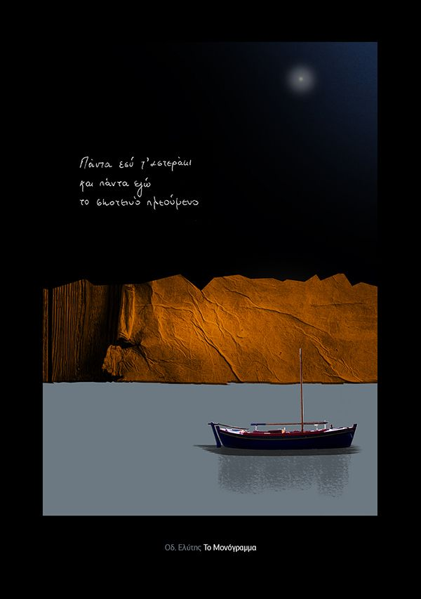 4 seasons ODYSSEAS ELYTIS / Illustration on Behance