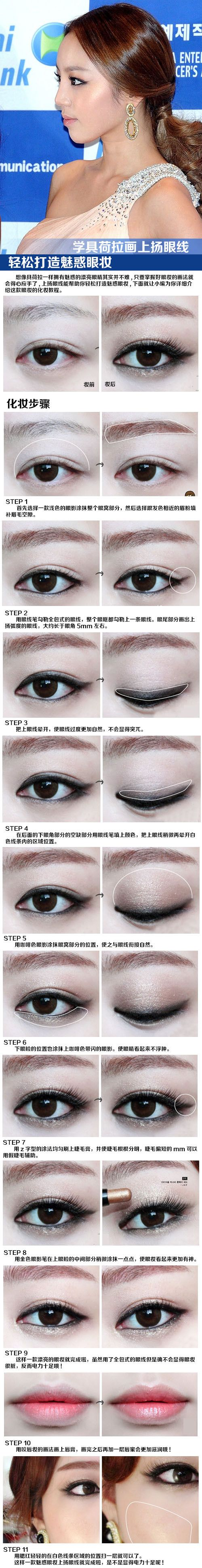 Goo Ha Ra party makeup look . Korean makeup . 구하라 가라
