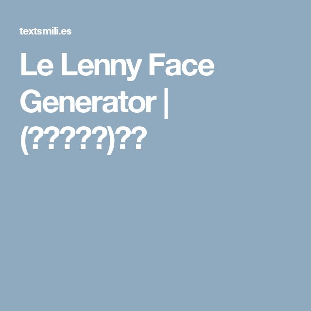 Le Lenny Face Generator | (╭☞◔ツ◔)╭☞