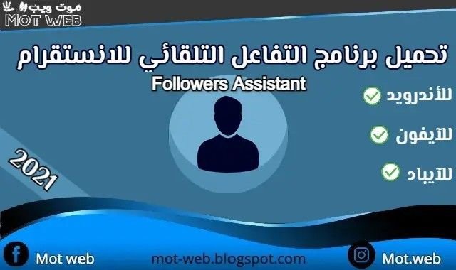 تحميل برنامج التفاعل التلقائي Followers Assistant للاندرويد الايفون Assistant