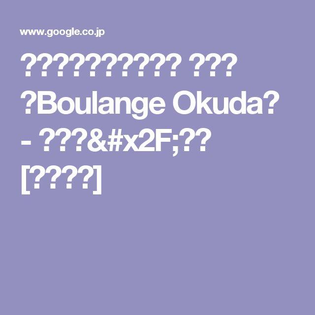 ブーランジェ オクダ 西陣店 (Boulange Okuda) - 今出川/パン [食べログ]