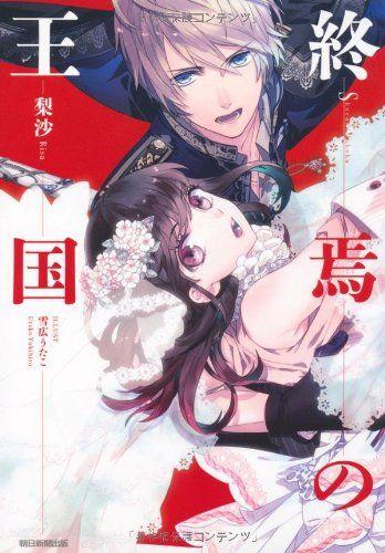 Amazon.co.jp: 終焉の王国: 梨沙, 雪広うたこ: 本