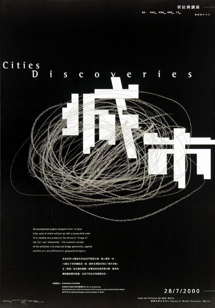 Chinese Graphic Design | Flickr - Photo Sharing!