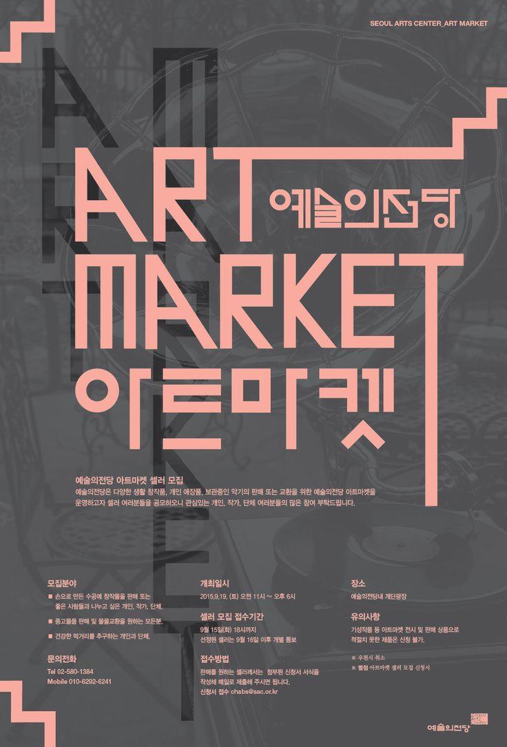 #아트마켓 #예술의전당 #포스터 #디자인 #graphic #Design #poster #한글포스터