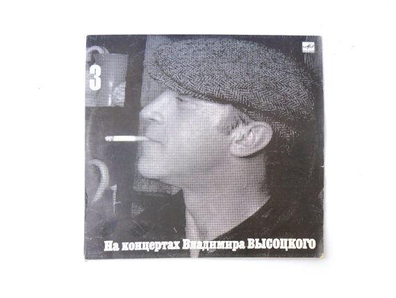 Collectible Vintage  #Vinyl, Soviet Vinyl Record Vladimir #Vysotsky, Vinyl Vysotsky, Retro vinyl, Vinyl Record Cold War Vladimir Vysotsky  Collector's album of Vladimir Vysot... #vinyl #collectibles #vysotsky