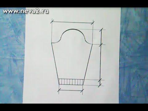 Построение выкройки втачного рукава. - YouTube