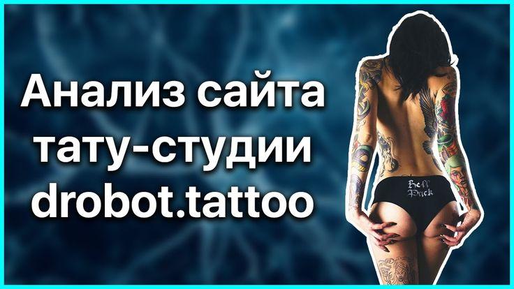 Анализ сайта : экспресс анализ сайта drobot.tattoo