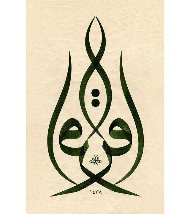 Instagram media by osmanozcay - İkra' (oku) #hat #hattat #hatsanatı #art #calligraphy #calligraphy #islamicart #arabic #tasarım #tezhib #sanat #ottoman #istanbul #turkey #sülüs #sergi