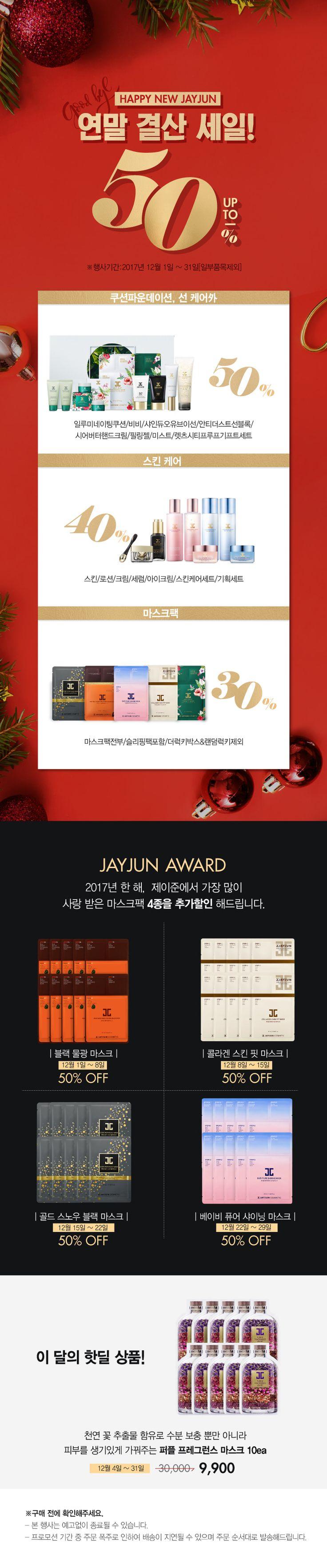 HAPPY NEW JAYJUN 연말 결산 세일! EVENT - 제이준코스메틱 공식쇼핑몰