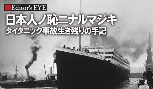 タイタニック号で生き残ったただ一人の日本人の手記