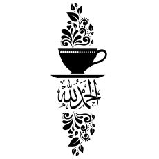 "Stickers islam cuisine ""Alhamd"""