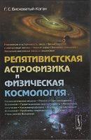 Релятивистская астрофизика и физическая космология