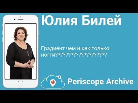 Юлия Билей – Градиент чем и как только ногти? - YouTube