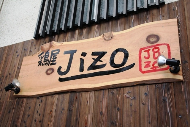 1丁目『鶏屋 Jizo』  お店の看板 by tenjinbazaar, via Flickr