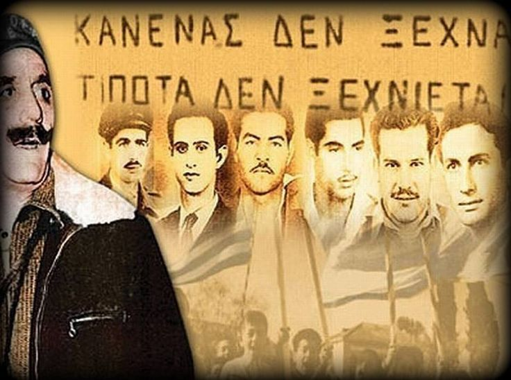 i-rena: 1η Απριλίου 1955: Στην Κύπρο, η ΕΟΚΑ ξεκινάει τον ...