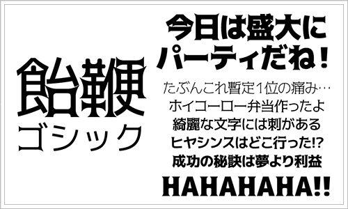 飴鞭ゴシック http://slimedaisuki.blog9.fc2.com/blog-entry-2755.html
