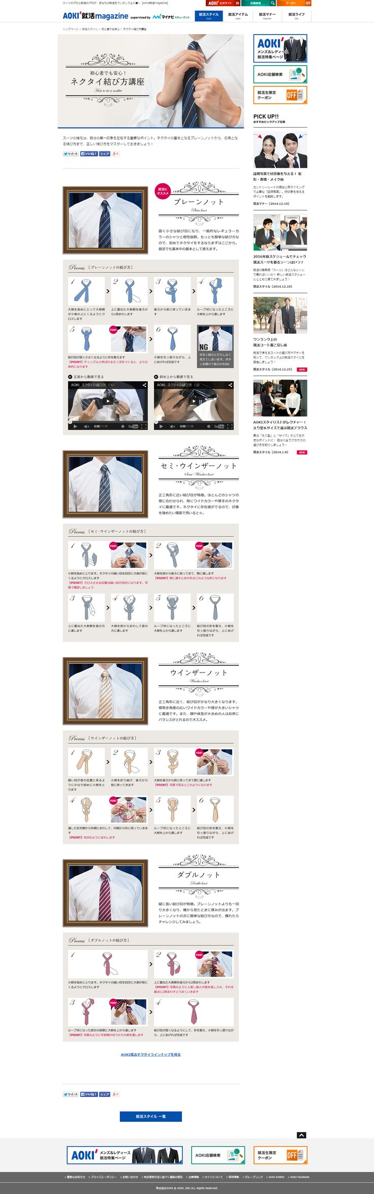就活スタイル「初心者でも安心! ネクタイ結び方講座」  http://www.aoki-style.com/campaign/recruit/magazine/pc/style/s_04/index.html?re_adpcnt=3wB_PXd