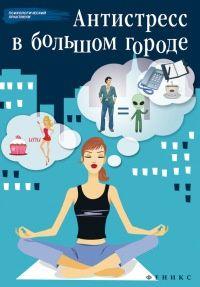 Книга Антистресс в большом городе