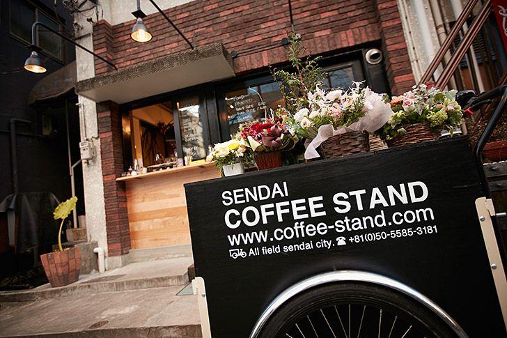 公園で、街角で。外飲みコーヒーのススメ≪今週のカフェ&スイーツ*6話 『SENDAI COFFEE STAND』≫ | 仙臺いろは