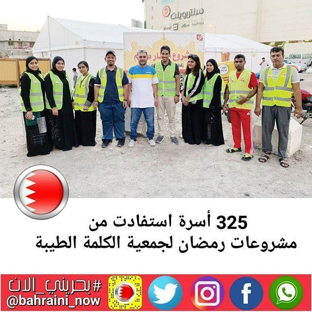 325 أسرة استفادت من مشروعات رمضان لجمعية الكلمة الطيبة أعلنت لجنة المشاريع الخيرية بجمعية الكلمة الطيبة أن 325 أسرة بحرينية استفادت من المشروعات الخيرية Iss