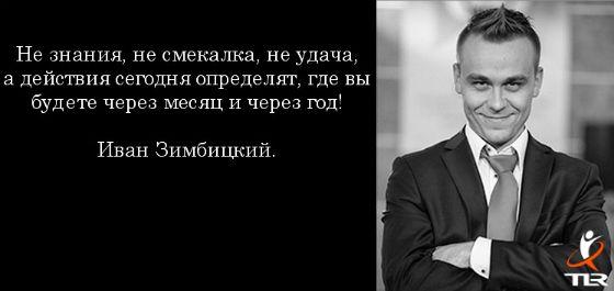 Иван Зимбицкий. Мысли об успехе.