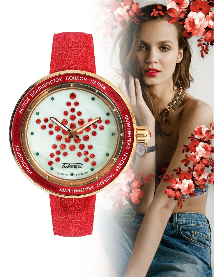 "Raketa ""Zvezda"" 0053  Designed by superstar Natalia Vodianova, inspired from a Raketa from 1974, this amazing design, despite it's size - sits very well on a woman's wrist. Mother of pearl, red-crystals - also available with a Raketa automatic movement. W-70-53-10-0053 Model ""Zvezda"" is designed in cooperation with Natalia Vodianova. The design  is based on the retro model called ""Cities"" of 70s. The model reflects the spirit of a modern woman. The unique combination of a large mother of…"