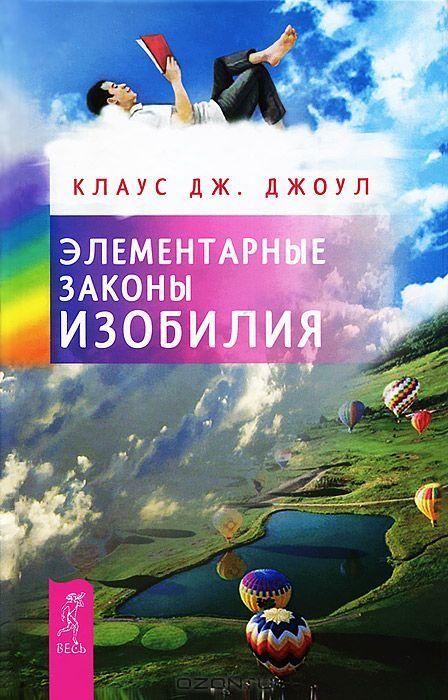 """Книга """"Элементарные законы Изобилия."""
