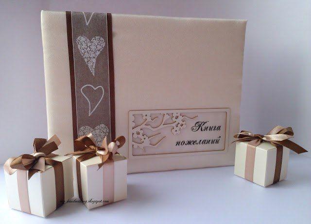 Альбом для пожеланий в кремово-шоколадных оттенках