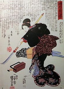 "An onna-bugeisha was a type of female warrior belonging to the Japanese upper class. Many wives, widows, daughters, and rebels answered the call of duty by engaging in battle, commonly alongside samurai men. They were members of the bushi (samurai) class in feudal Japan and were trained in the use of weapons to protect their household, family, and honor in times of war. They also represented a divergence from the traditional ""housewife"" role of the Japanese woman."