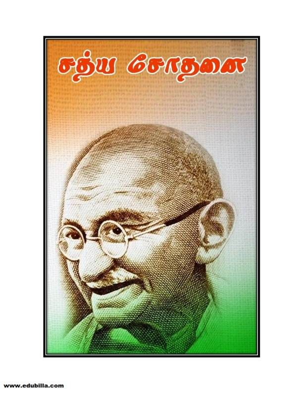 Read #Mahatmagandhi #Sathyasothanai books online at edubilla.com  மகாத்மா காந்தியின் சுயசரிதையை படிக்க<> http://www.edubilla.com/onbook/sathya-sothanai/  #edubillaonbooks #historyofgandhiji