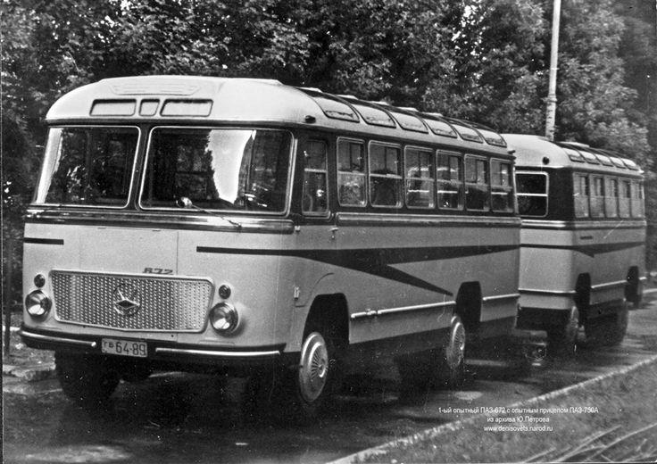 1959 год, первый опытный ПАЗ-672 имел другую облицовку радиатора и вообще заметные отличия в дизайне. Позади на сцепке — пассажирский прицеп ПАЗ-750, который планировали использовать в паре с автобусом.