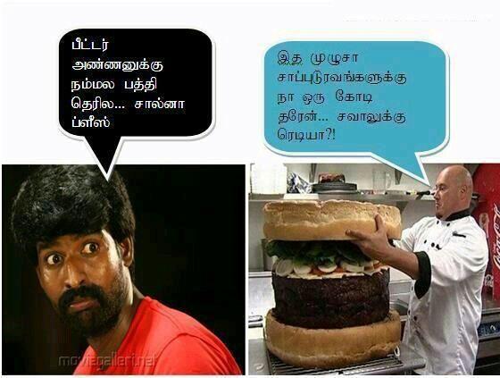 Odiyanga Odiyanga Sappadu Ready Tamil Funny Jokes