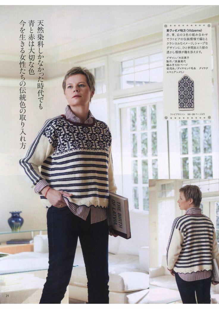 Пуловер с полосками и жаккардом. Обсуждение на LiveInternet - Российский Сервис Онлайн-Дневников