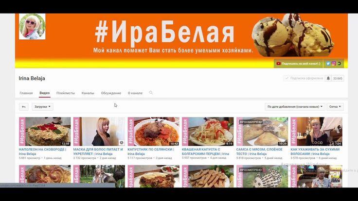 САМЫЙ БЫСТРЫЙ ПОИСК ВИДЕО НА КАНАЛЕ YOUTUBE | Irina Belaja