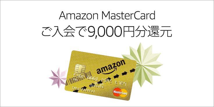 Amazon MasterCardご入会で9,000円分プレゼント
