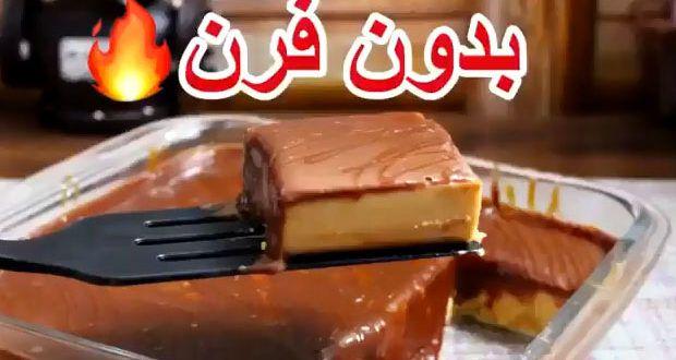 طريقة عمل صينية حلى الكراميل البارد حسناء نت Food Desserts Brownie