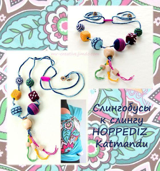 """Слингобусы для май-слинга Хоппедиц """"Катманду"""", бусины из разных пород дерева, хлопок, Авторская работа / Nursing necklace for sling Hoppediz Katmandu, wooden beads, cotton, The work of authorship"""