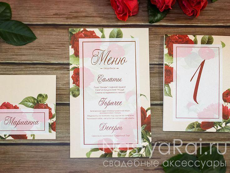 """Свадебное меню """"Пион"""""""