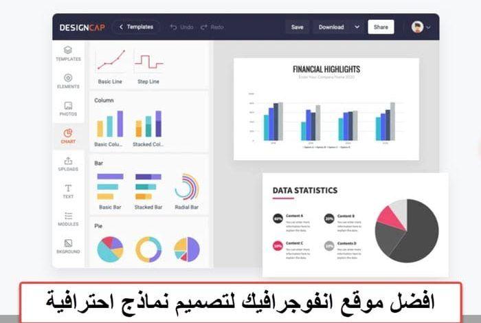 انفوجرافيك قوالب انفوجرافيك جاهزة للتعديل واحترافية Bar Chart Basic Chart