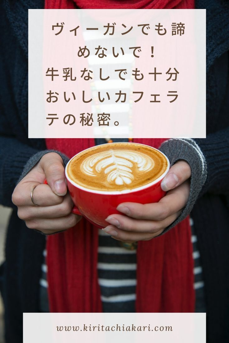 牛乳不使用でもこんなにおいしくカフェラテは飲める カフェラテ ナッツミルク ヴィーガン
