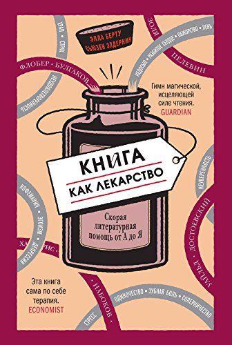 Книга как лекарство. Скорая литературная помощь от А до Я — Элла Берту, Сьюзен Элдеркин